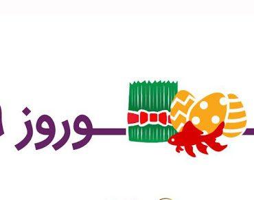 برنامه ریزی برای سال جدید و تعطیلات نوروز ۹۹